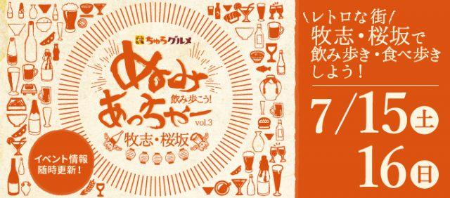 3000円で5店舗のはしご酒!7/15、16ぬみあっちゃーin 牧志・桜坂♪