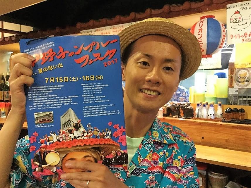 7/15,16は、東京中野でチャンプルフェスタ2017!!