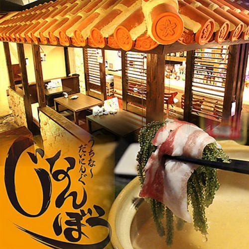 古民家のような店内で人気の沖縄料理を満喫するのも楽しみです。