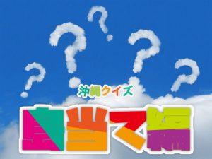 沖縄クイズ「上級編」全問正解したら沖縄病確定!?島当て編!