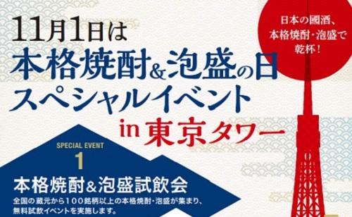 沖縄・東京で開催!11月1日は泡盛の日イベント♪