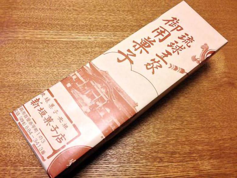 琉球王家ご用菓子の本家新垣菓子店ちんすこう