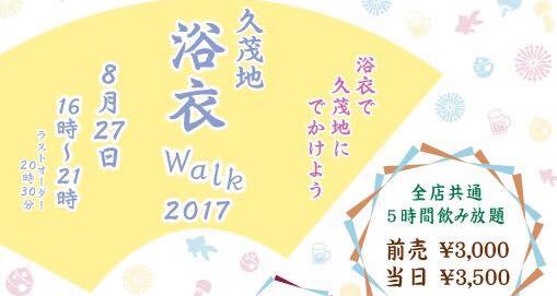 今年もやります♪久茂地浴衣ウォーク2017!