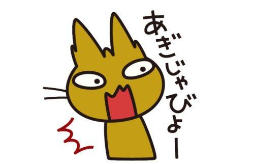 9月18日は「しまくとぅばの日」!沖縄方言を次世代に継承しよう!!