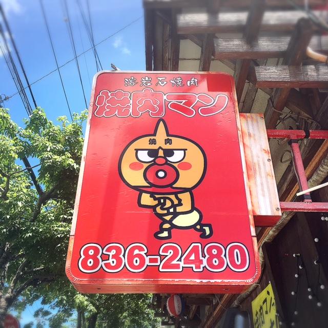 朝9時から焼肉、1000円ステーキ?!「焼肉マン」!