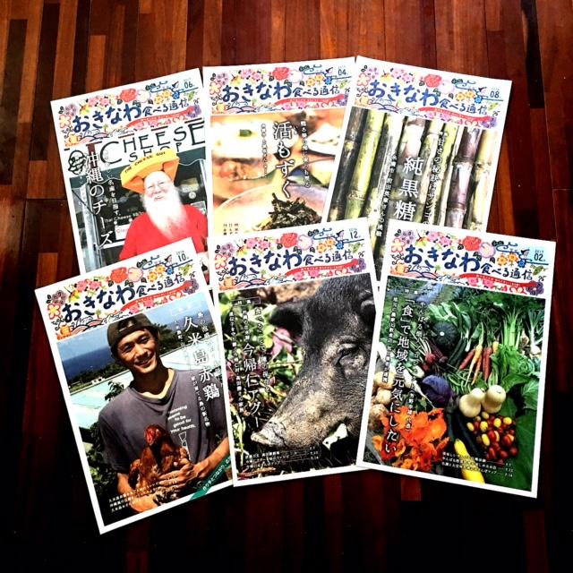 沖縄の美味しいをご自宅にお届け!「おきなわ食べる通信」