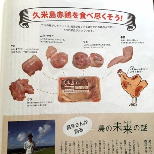 おきなわ食べる通信で沖縄久米島の赤鶏特集