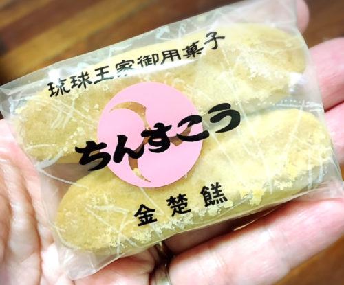予約なしでは買えない「本家新垣菓子店」のちんすこう!