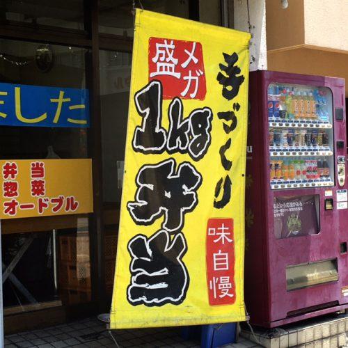 総重量1キロのお弁当で500円、キロ弁