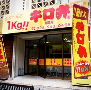 総重量1キロのお弁当?!しかも500円?!どど~んとキロ弁♪
