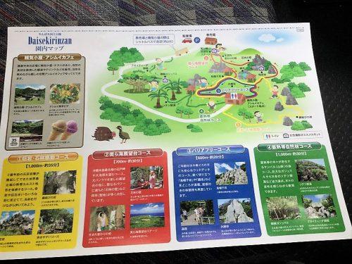 大石林山の園内マップ、4つのコースから散策コースが選べる