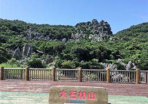 「大石林山」は沖縄本島最北端の絶景パワースポット