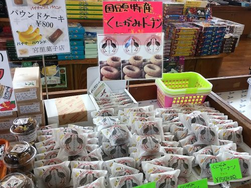 道の駅ゆいゆい国頭の名物辺土名の宮里菓子店「国頭ドーナッツ」