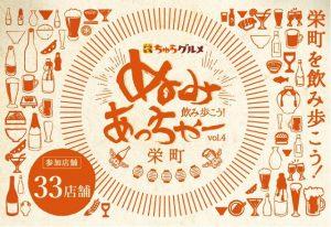 8/4・5は栄町でぬみあっちゃ~!3000円で5店舗のはしご酒!