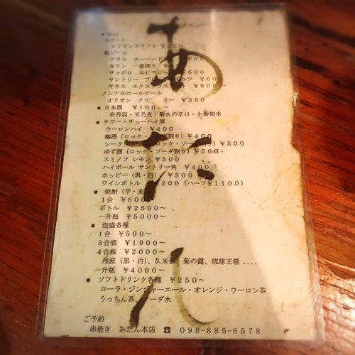 栄町市場の「串焼きあだん」は自分で皿に盛る?!
