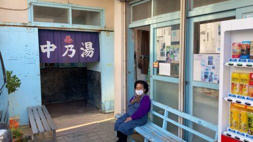 沖縄の銭湯は「中乃湯」1軒だけ。シゲさんとゆんたくしよう!