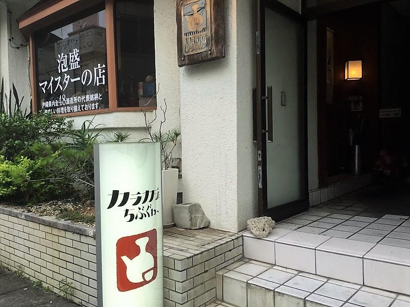 古酒BAR&琉球DININGカラカラとちぶぐゎ~で至福の時を!