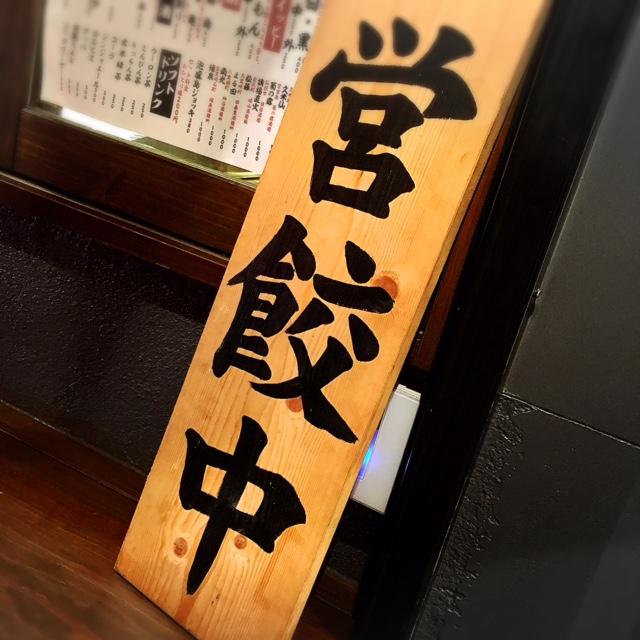 肉汁あふれ出す餃子!メニューも70品以上?!「餃子酒場金五郎」♪