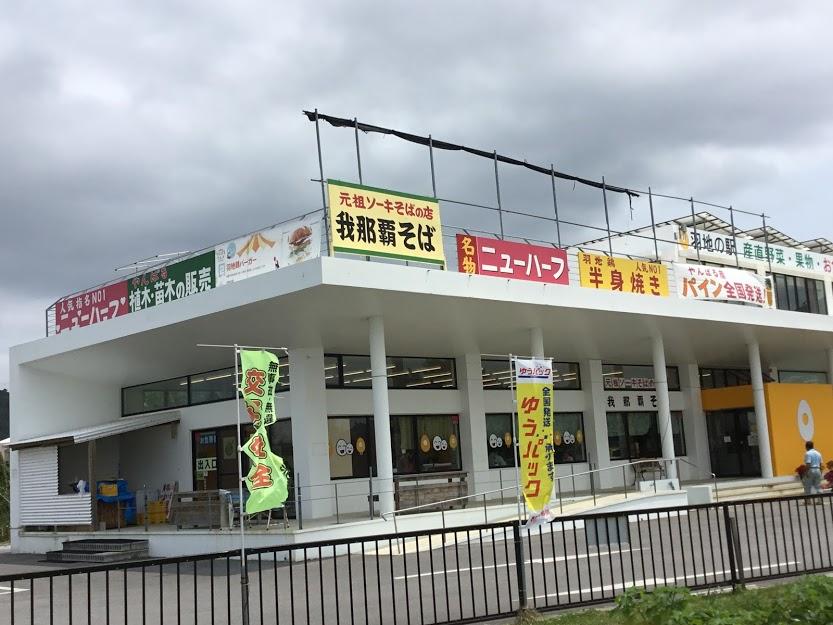 名護・羽地の駅がパワーアップ!名物ニューハーフってナニ!?