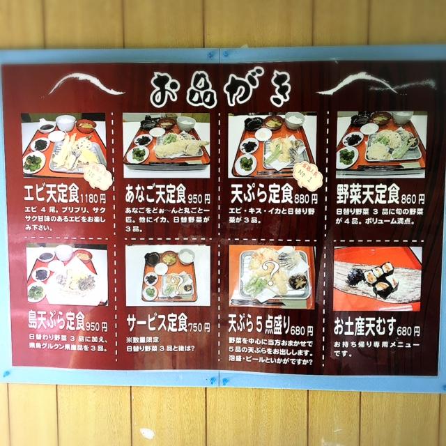 沖縄県産の食材で作る、薄衣の京風天麩羅「桜囲」お品書き