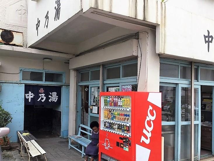 沖縄最後の銭湯「中乃湯」はシゲさんとゆんたくしよう!