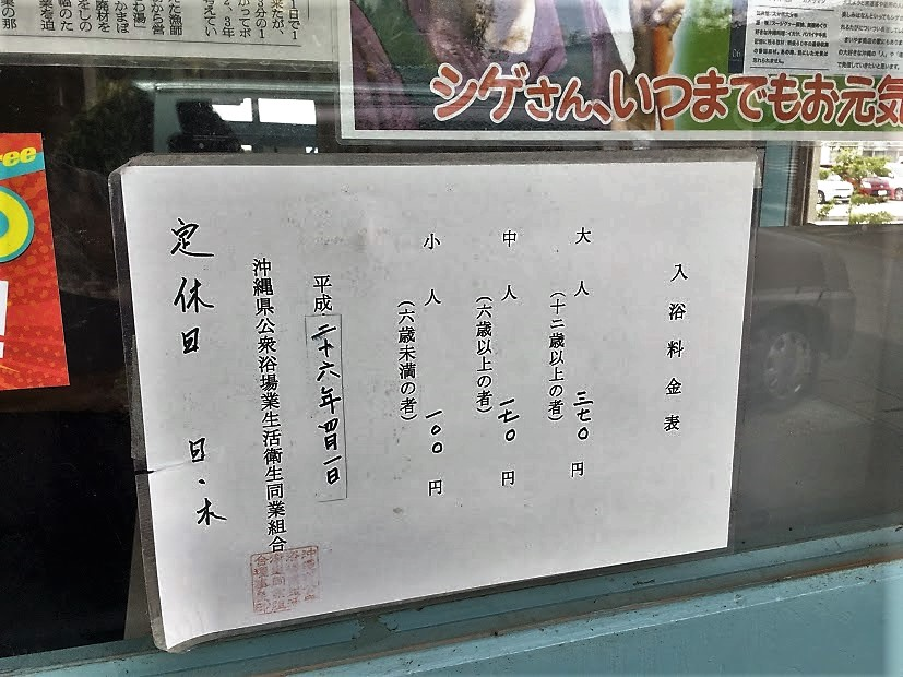 沖縄最後の銭湯中乃湯料金表