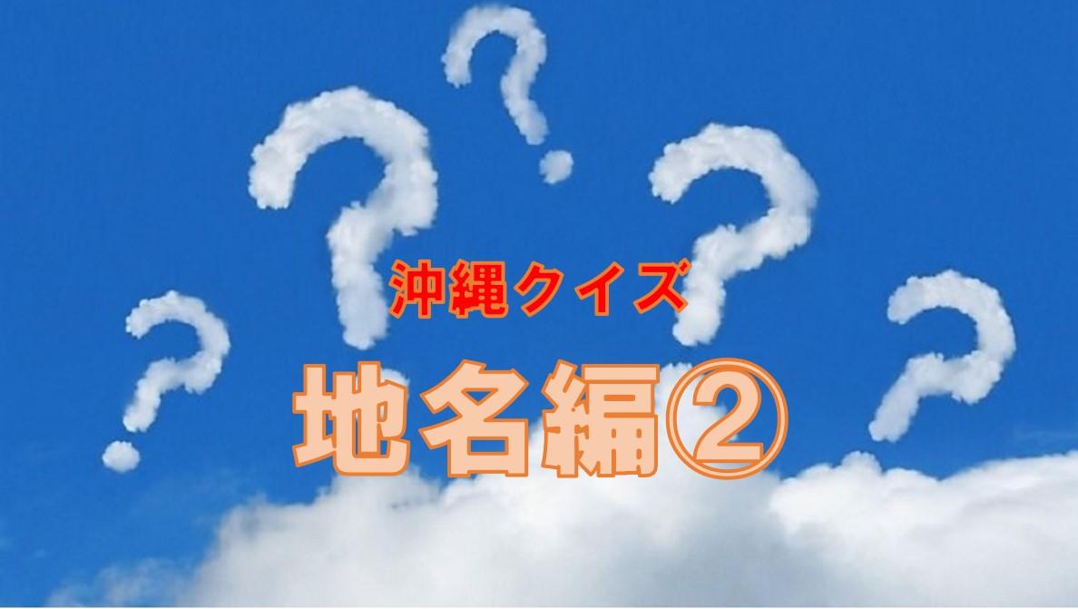 沖縄クイズ・全問正解したら沖縄病確定!?「この地名なんて読む2」