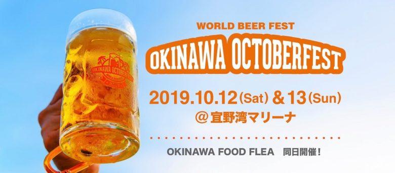 沖縄オクトーバーフェストで世界のビールが集まる