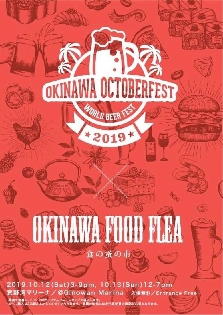 沖縄オクトーバーフェストで世界のビールにあうフードが集まる