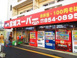 いつも車がいっぱい!100円そばのお弁当、宮城スーパーに潜入