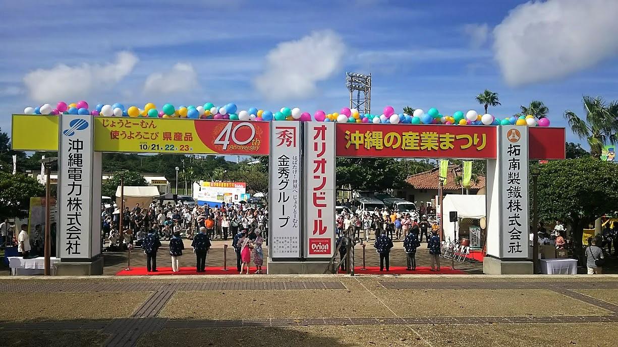 「第44回沖縄の産業まつり2020」中止へ!那覇・奥武山公園