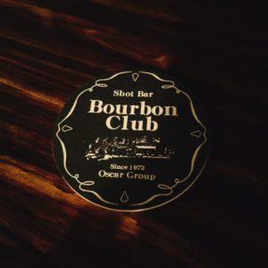カウンターが15m?!1972年創業の老舗のBAR「バーボンクラブ」