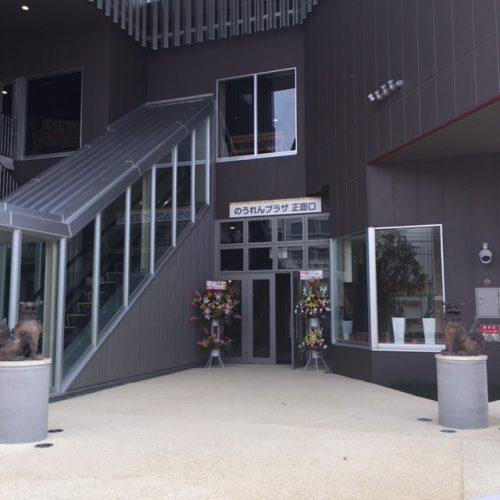 新しく生まれ変わった、のうれんプラザには多数の飲食店が入居予定です。
