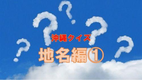 沖縄クイズ・全問正解したら沖縄病確定!?地名編①!