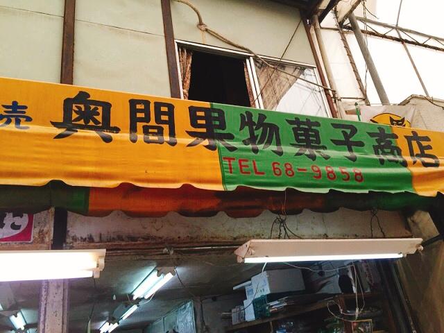 とにかく安い地元に愛される八百屋!奥間果物菓子商店