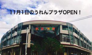 新たな県民の台所「のうれんプラザ」オープン!!