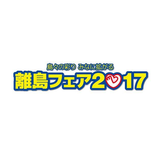 """離島フェア2017 """"島々の彩りみなに拡がる"""""""