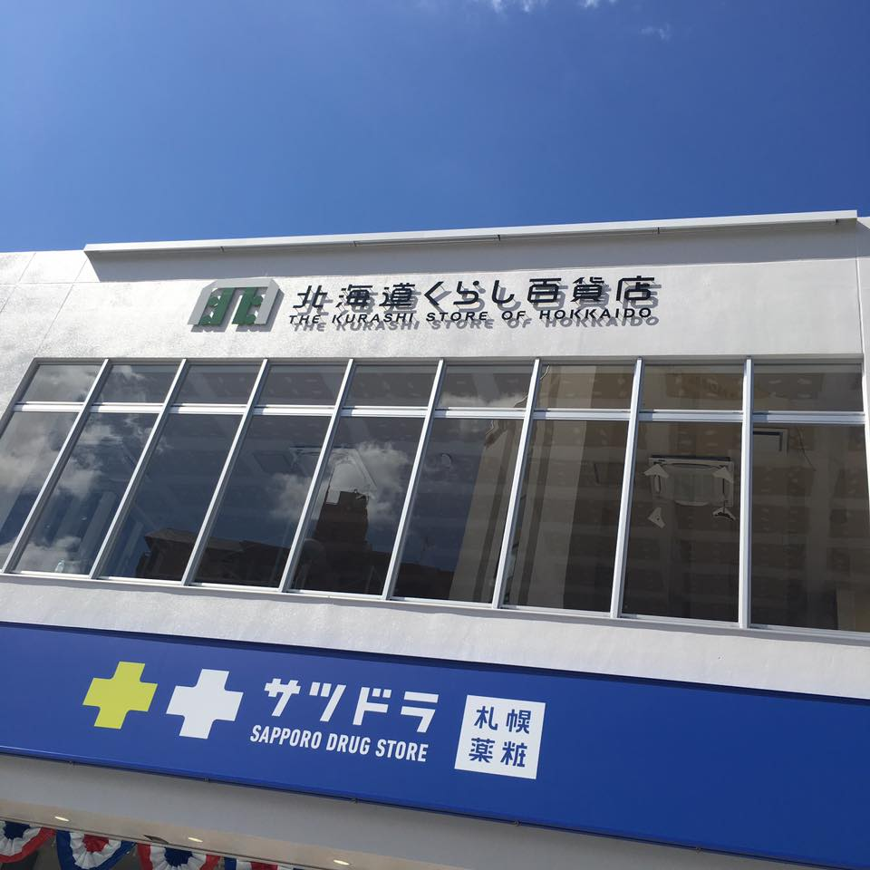 沖縄にある北海道のアンテナショップ「北海道くらし百貨店」