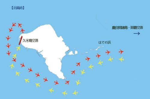 久米島への飛行j機