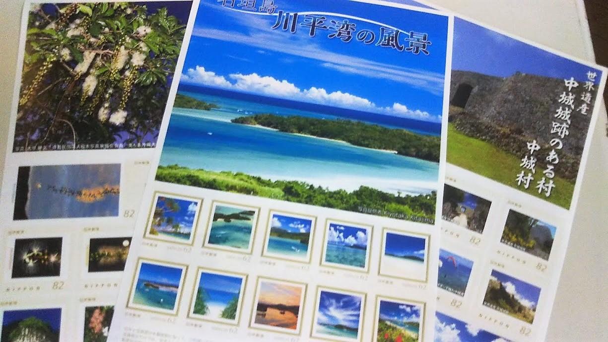 ステキ過ぎる沖縄オリジナルフレーム切手♪