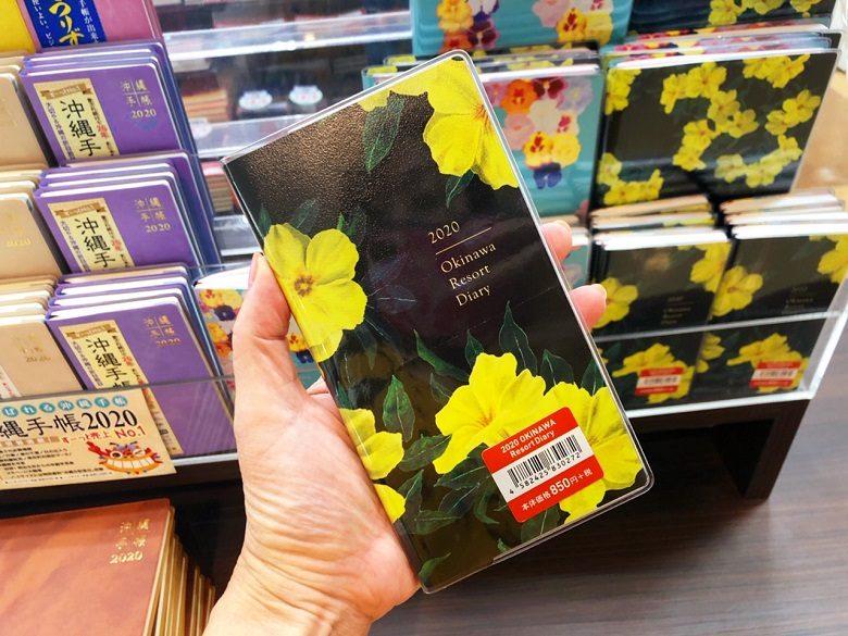 沖縄手帳・かりゆし手帳の2020年版黄色いハイビスカス。