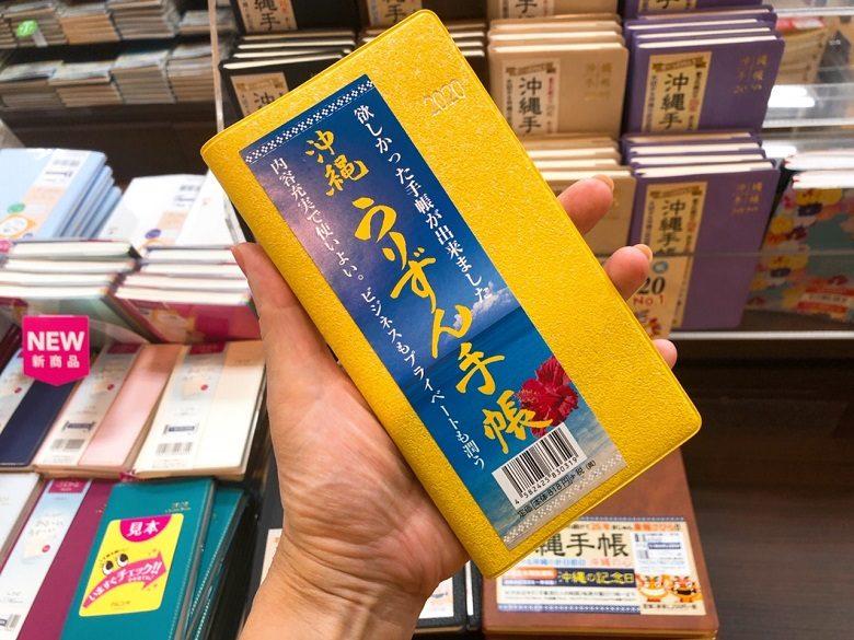 沖縄手帳・かりゆし手帳の2020年版販売開始