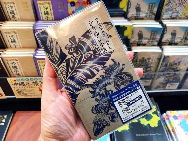 沖縄手帳・かりゆし手帳の2020年版島バナナの木