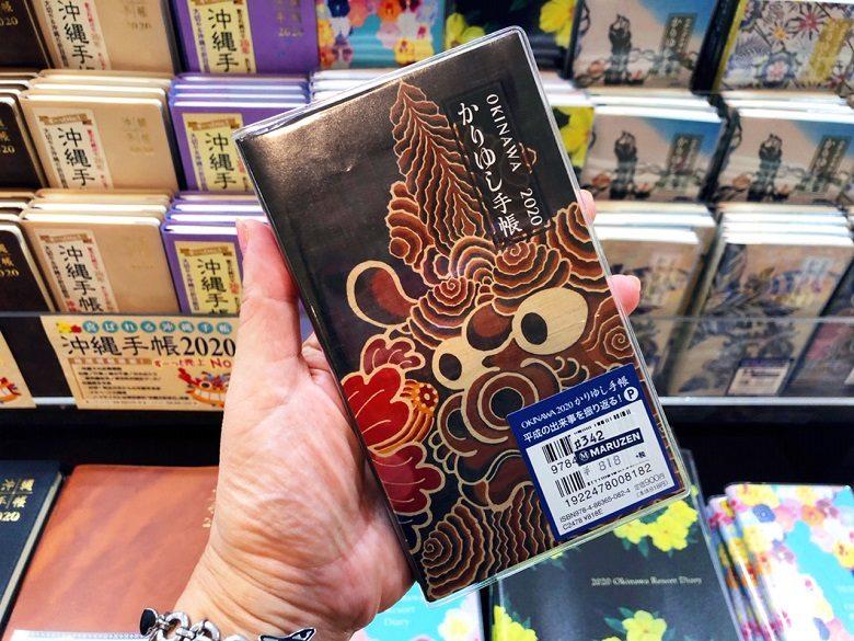 沖縄手帳・かりゆし手帳の2020年版はシーサーがデザイン