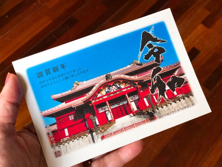 2020年沖縄バージョン年賀状