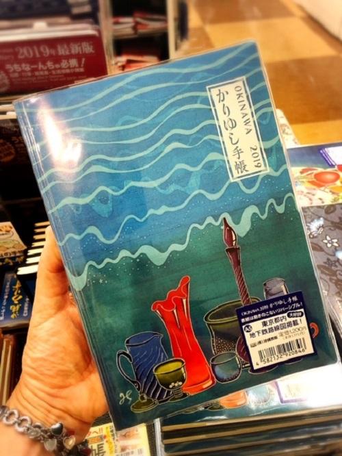 沖縄手帳2019はかりゆし手帳