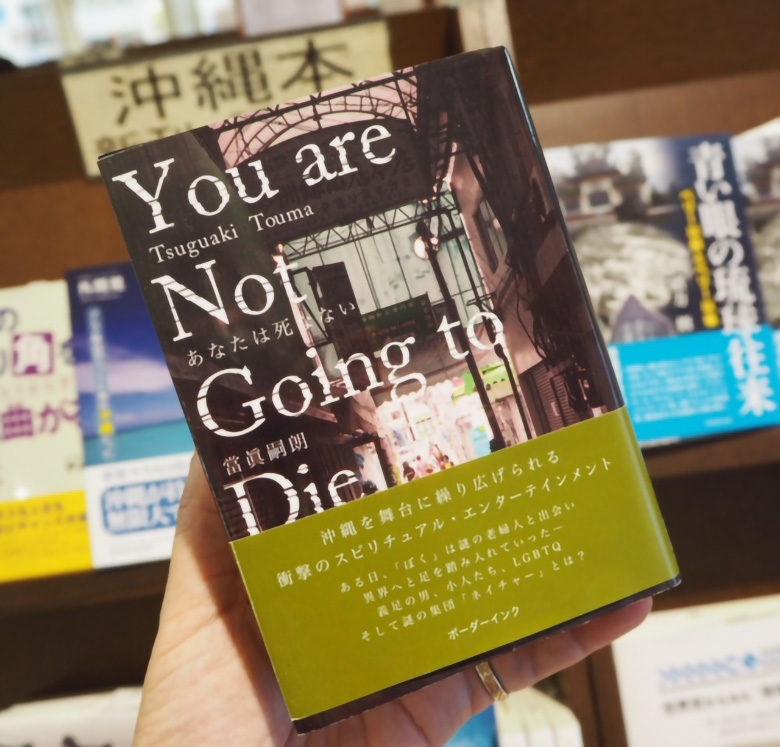 大好きな沖縄が舞台の小説