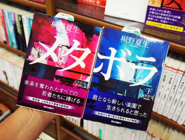 桐野夏生のメタボラは沖縄小説
