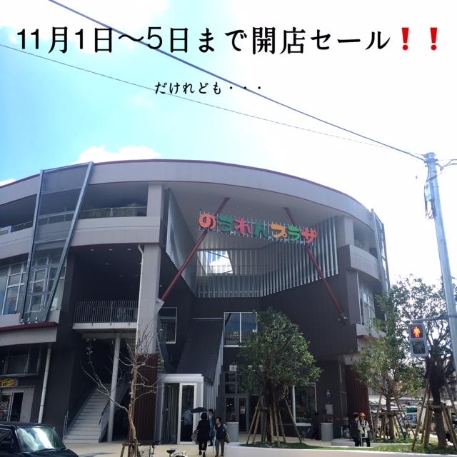 のうれんプラザ再び!!11月1日より新築開店セールですが・・・