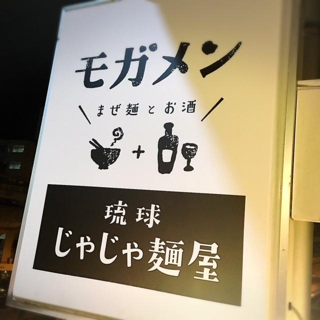 病みつきになるまぜ麺。琉球じゃじゃ麺屋さん「モガメン」♪